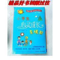 【二手旧书9成新】 小学生心灵成长亲情园-健康中国・金色童年系列【一版?