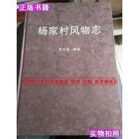 【二手9成新】杨家村风物志张天福不详