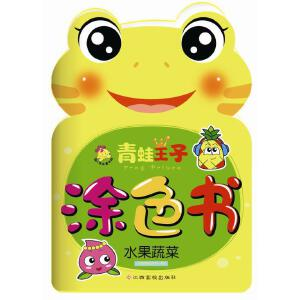 青蛙王子涂色书. 水果蔬菜