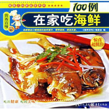 在家吃海鲜100例(pdf+txt+epub+azw3+mobi电子书在线阅读下载)