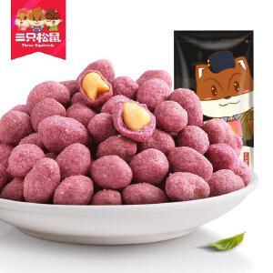 【三只松鼠_紫薯花生120gx3袋】零食小吃坚果炒货花生米萌版