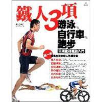 【旧书9成新】【正版现货】�F人三�-游泳、自行�、跑步三�全能�\�尤腴T 徐��峰 ��V出版