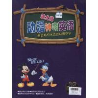 (12DVD)唐老鸭和米老鼠.迪士尼动漫神奇英语 本社 编