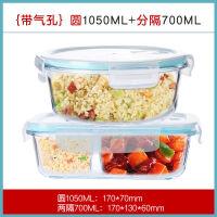 【分隔饭盒】耐热玻璃饭盒微波炉保鲜盒便当盒保鲜碗玻璃碗收纳饭盒玻璃保鲜便当餐盒套装上班族学生用碗