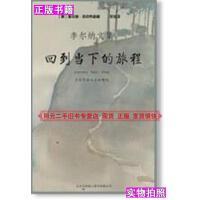【二手9成新】回到当下的旅程李尔纳.杰克布森华夏出版社