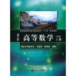高等数学(理工类)第2版上册