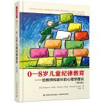 万千教育学前・0-8岁儿童纪律教育――给教师和家长的心理学建议(第七版)