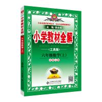 2019秋 小学教材全解 六年级数学上 北师大版 工具版