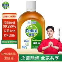 Dettol滴露 消毒液250ml 99.99%有效�缁盍鞲�H3N2病毒
