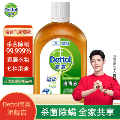 Dettol滴露 消毒液250ml 99.99%有效灭活流感H3N2病毒