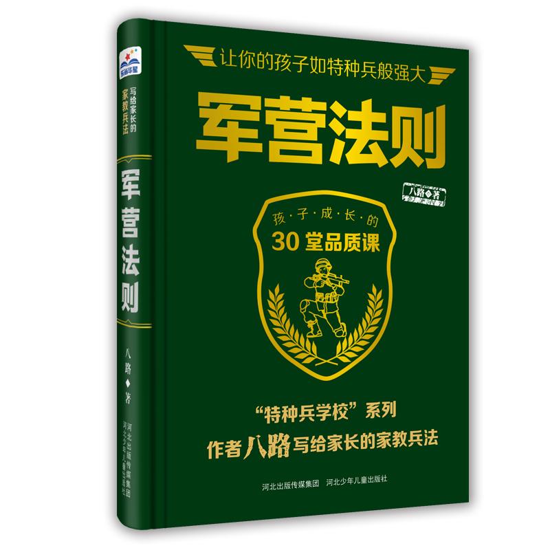 """军营法则 (""""特种兵学校""""系列作者八路写给家长的""""家教兵法"""") 《特种兵学校》系列作者八路写给家长的""""家教兵法"""""""