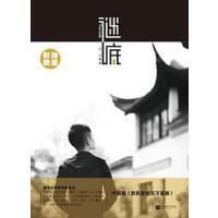 【二手旧书8成新】谜底 中方 江苏凤凰文艺出版社 9787559408662