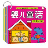 0-3岁早教图书 亲子共读 婴儿童话