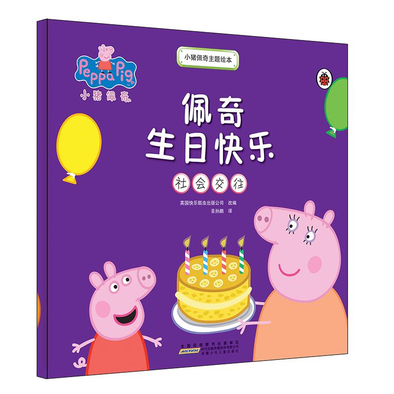 小猪佩奇主题绘本:佩奇生日快乐 宝贝的好榜样,父母的好帮手。陪宝贝笑着养成好习惯,快乐阅读的智慧选择。大开本,更精彩。
