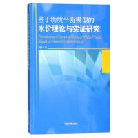 基于物质平衡模型的水价理论与实证研究 9787511117199