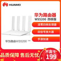 华为路由 WS5200 增强版(白色)无线家用高速WiFi穿墙王双频双核千兆端口路由器