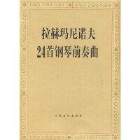 【旧书二手书9成新】拉赫玛尼诺夫24首钢琴前奏曲 人民音乐出版社编辑部 9787103034446 人民音乐出版社