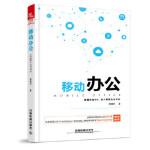 移动办公邓俊杰中国铁道出版社9787113238407