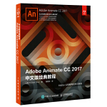 Adobe Animate CC 2017中文版经典教程