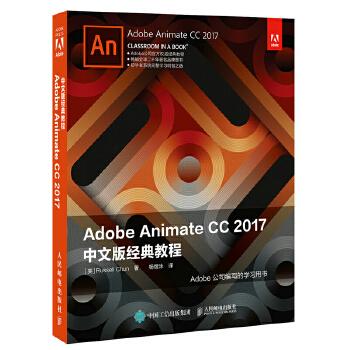 Adobe Animate CC 2017中文版经典教程 HTML5动画制作神器 HTML5 css3 web开发前端canvas书籍Flash视频动画教程