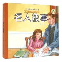 儿童成长知识必读(精装珍藏版):名人故事 詹黎 9787542763884