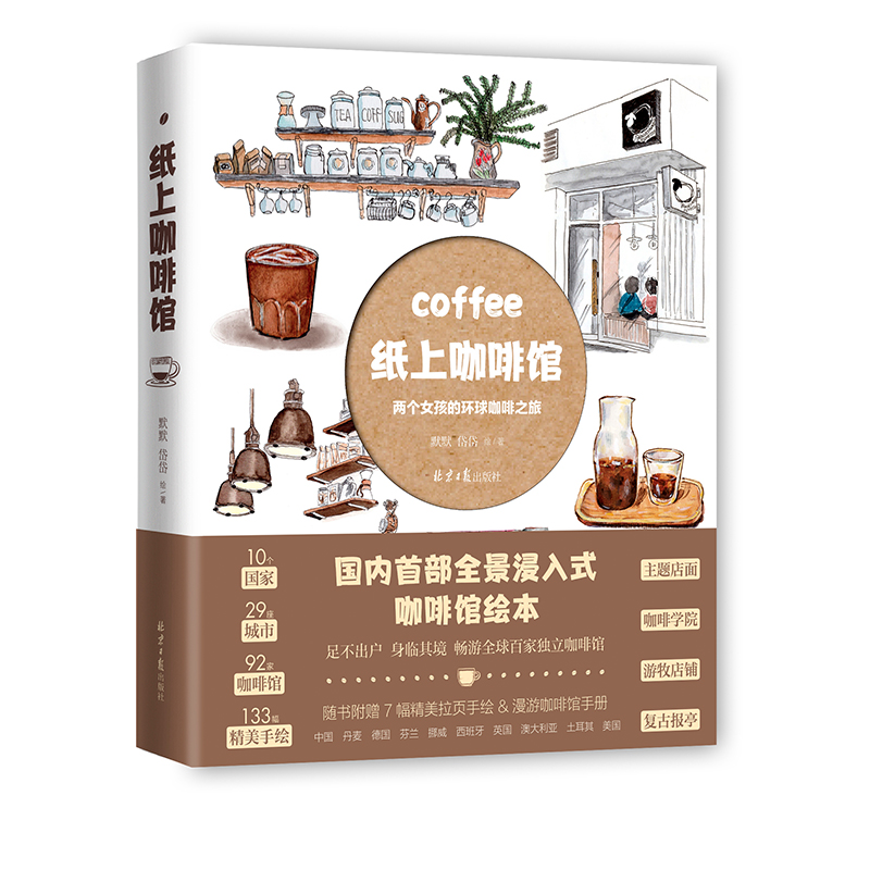 纸上咖啡馆:两个女孩的环球咖啡之旅 10个国家 29座城市 92家咖啡馆 133幅精美手绘 足不出户 身临其境 畅游全球百家独立咖啡馆