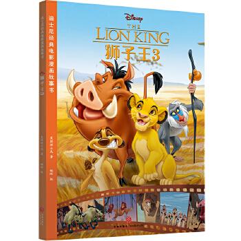 迪士尼经典电影漫画故事书 狮子王3