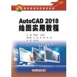 AutoCAD 2018绘图实用教程