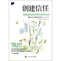 创建信任:高效能商业的秘密武器 (美)步春歌