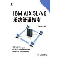 IBM AIX 5L/v6系统管理指南