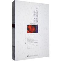 中文文艺论文年度文摘(2011年上、中、下三册)