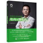 传统企业如何做电商及微电商(双色)(团购,请致电010-57993149)