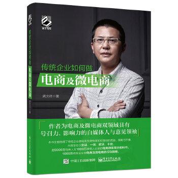 传统企业如何做电商及微电商(pdf+txt+epub+azw3+mobi电子书在线阅读下载)