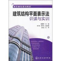 建筑结构平面表示法识读与实训 段丽萍 编