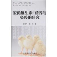 家禽维生素E营养与免疫的研究