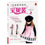 1天就能完成的宝贝装(2)(每款衣服附带的纸样都有3种规格,女孩子的小裙子、男孩子的小裤子应有尽有!)