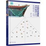 中国传统建筑木作知识入门――传统建筑基本知识及北京地区清官式建筑木结构、斗�碇�识