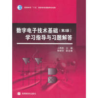 数字电子技术基础(第二版)学习指导与习题解答 卫桦林 9787040288520 高等教育出版社教材系列