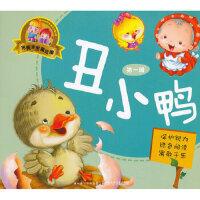 【新书店正版】丑小鸭第一辑本社湖北少儿出版社9787535364067