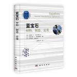 【按需印刷】-蓝宝石:材料制造应用