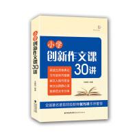 小学创新作文课30讲