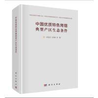 中国优质特色烤烟典型产区生态条件