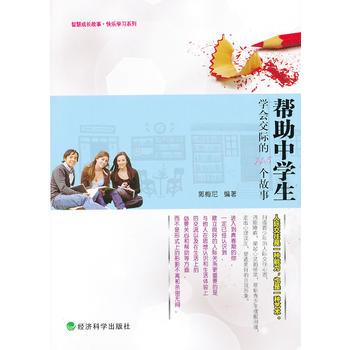 正版书籍 9787514123906▲帮助中学生学会交际的145个故事--智慧成长故事 快乐学习系列 郭梅尼  经济科学出版社