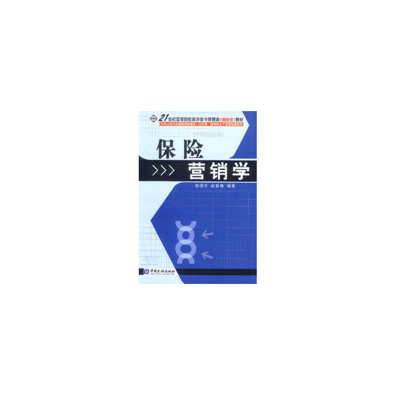 【二手旧书9成新】保险营销学 郭颂平,赵春梅著 中国金融出版社 9787504925534 【正版经典书,请注意售价高于定价】