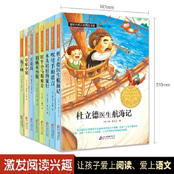 国际大奖小说精选书系 杜立德医生+兔子坡+草原小镇+万花筒等(全8册)