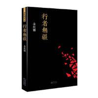 【正版新书直发】行者无疆余秋雨 时代华语 出品长江文艺出版社9787535461957