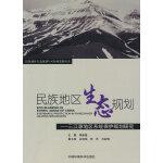 民族地区生态规划――三江源系统保护规划研究