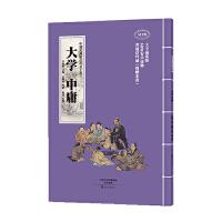 中国式阅读法传承工程   大学 中庸