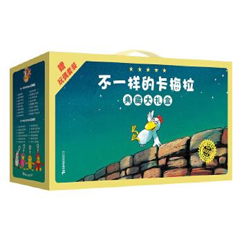 卡梅拉典藏大礼盒(卡梅拉手绘版(1-16)+动漫版1-32)+四个小毛绒玩偶) 读不一样的卡梅拉,成就与众不同的你!