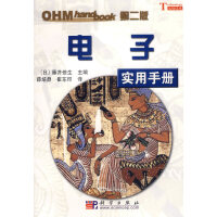 电子实用手册(第二版)